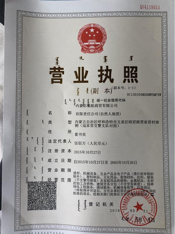 内蒙古锐航商贸有限公司营业执照